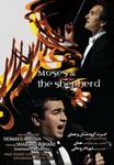 آلبوم موسي و شبان